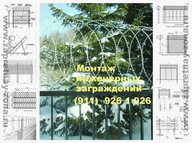 Колючая проволока Егоза в Великом Новгороде. Монтаж , продажа.
