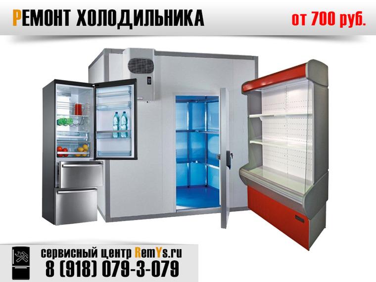 Ремонт холодильника 7 дней в неделю.