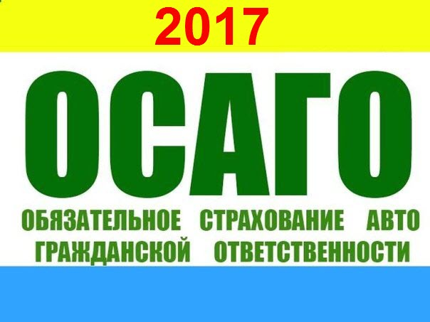Автострахование ОСАГО, КАСКО, Техосмотр.