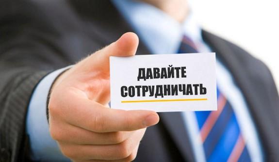 Ваш партнр представитель в Краснодарском крае