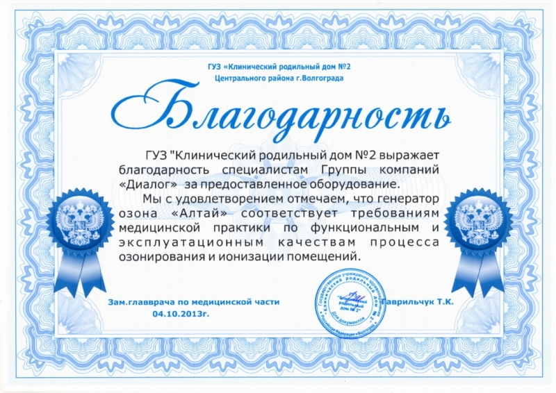 Очиститель воздуха Алтай