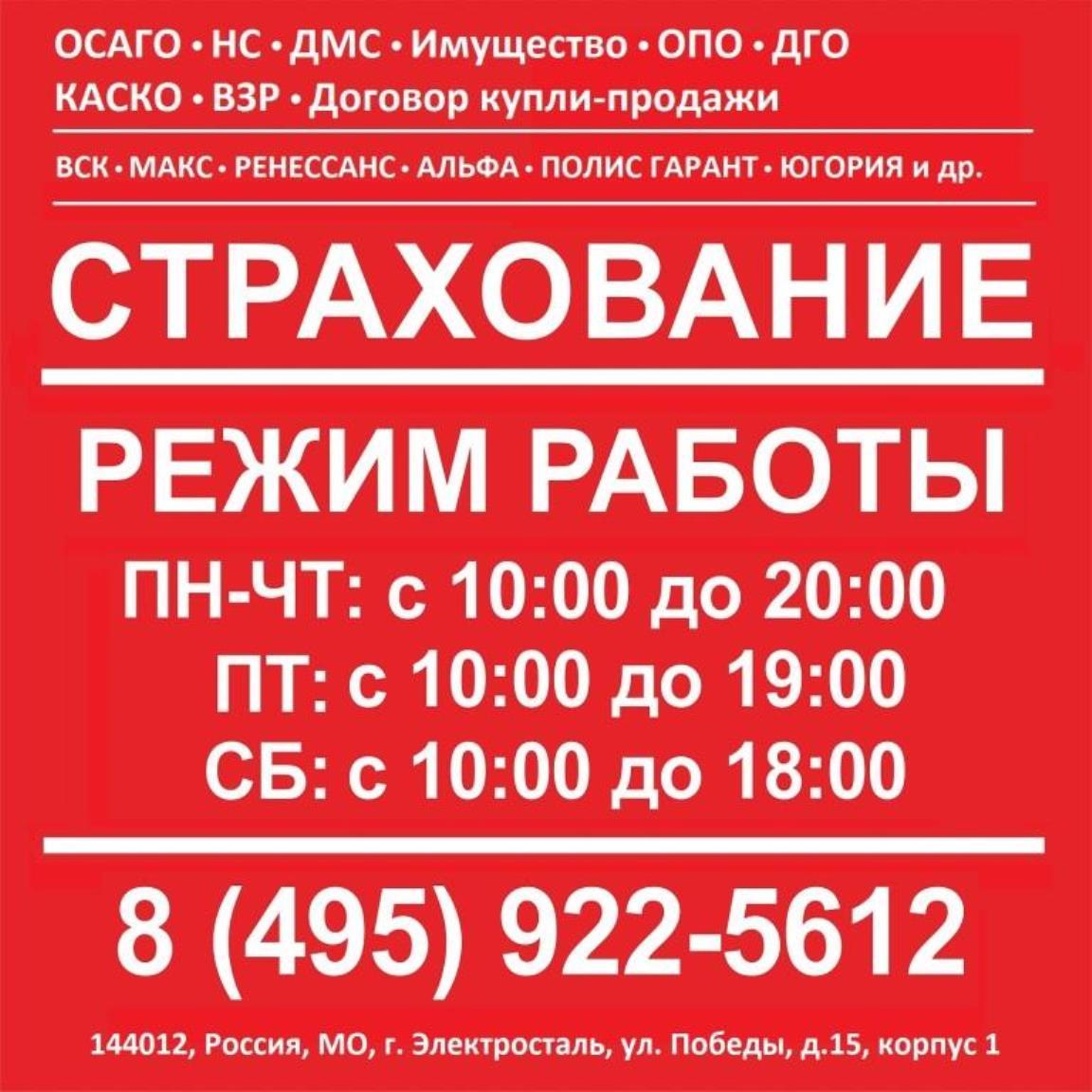 Страхование ОСАГО КАСКО ДМС в ВСК МАКС Ресо Росгосстрах в Электростали