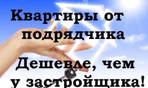 Продажа квартир в Краснодаре от подрядных организаций.Выгода и экономия.