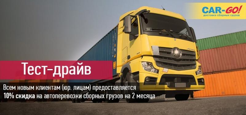 Грузоперевозки по всей России от транспортной компании CAR-GO