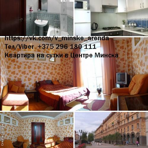 Комфортная и экономная квартира в Верхнем городе - центр Минска