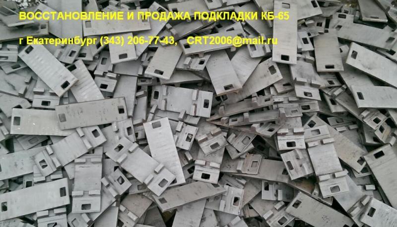 КБ-65 подкладка КБ65 подкладка
