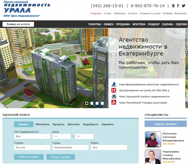 Купля-продажа объектов недвижимости в Екатеринбурге и Свердловской области