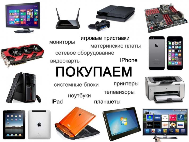 Куплю ноутбуки,телефоны,планшеты