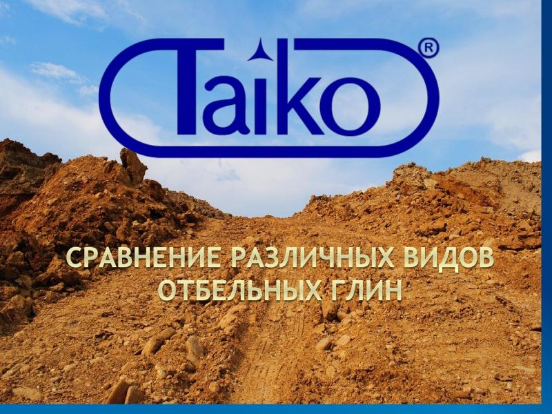 Отбельные активированные глины Taiko