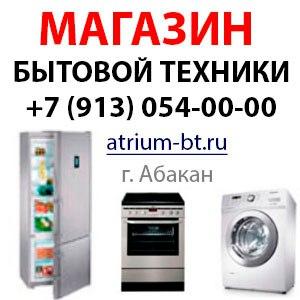 Интернет магазин бытовой техники в Абакане