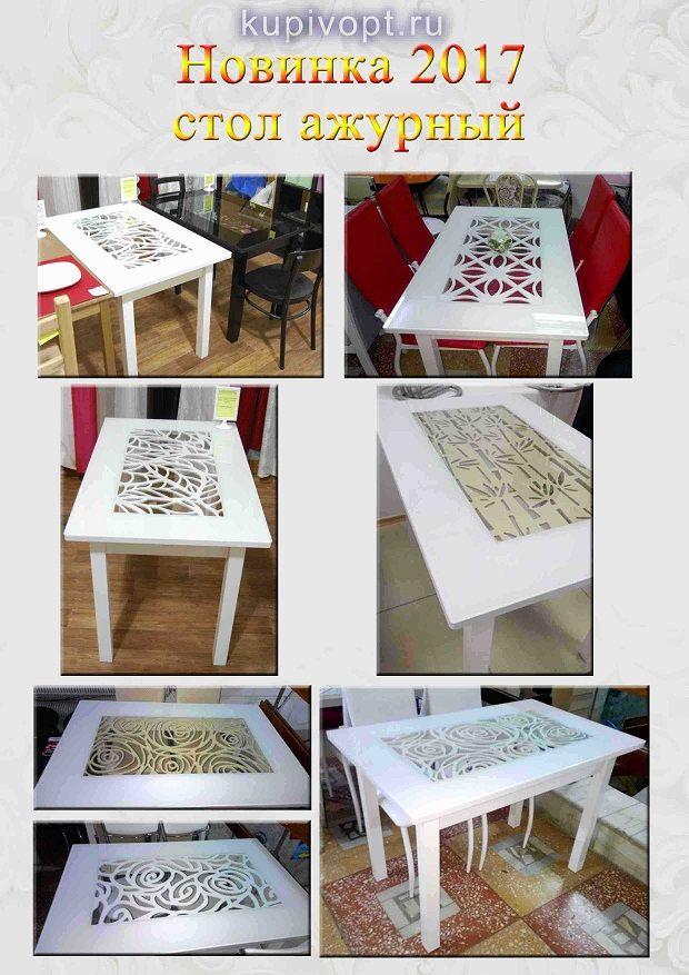 kupivopt Cтолы и стулья от производителя