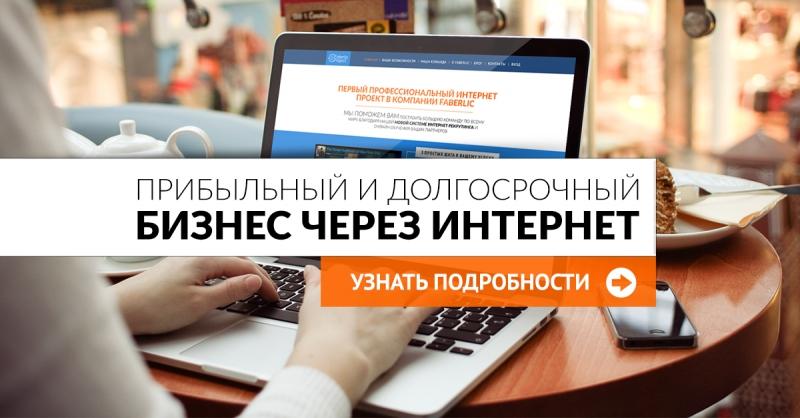 Кто создал успешный бизнес в интернете