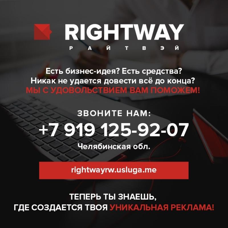 Right Way, создание уникальной рекламы