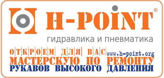 H-POINT - мастерская по ремонту и изготовлению РВД
