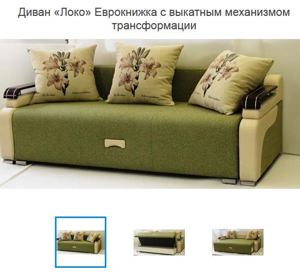 Диван Локо Еврокнижка с выкатным механизмом трансформации.мебель