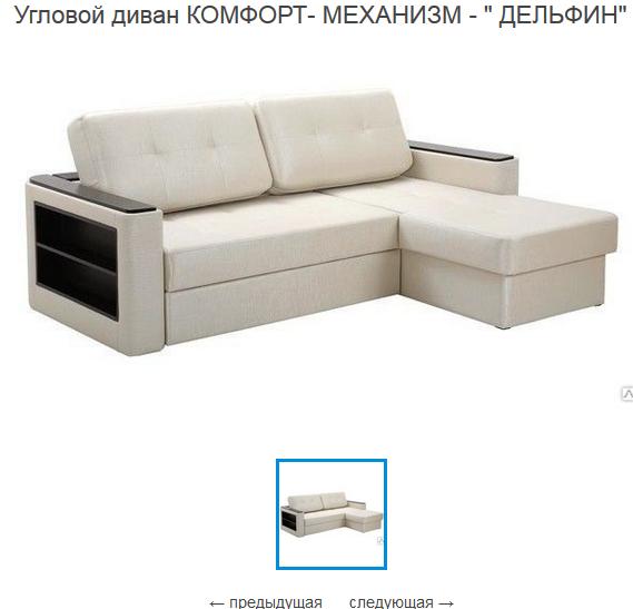 Угловой диван КОМФОРТ- МЕХАНИЗМ -  ДЕЛЬФИН МАГАЗИН