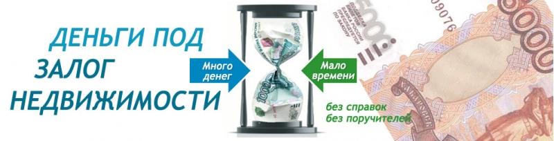 8203деньги подзалогнедвижимости. Москва и МО.  ставка 1,5  в месяц