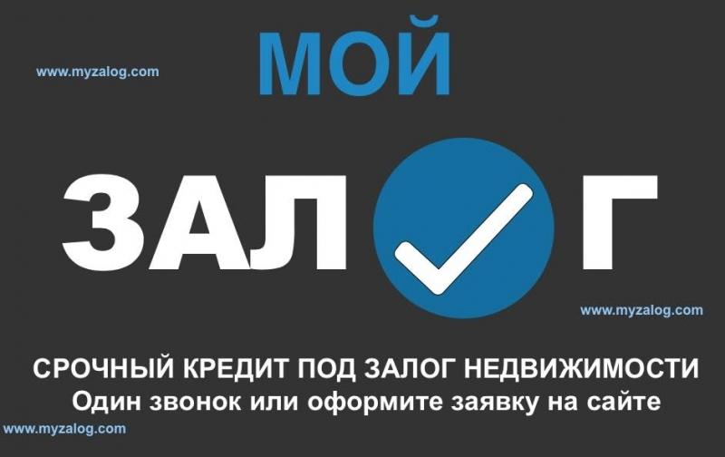 Залог квартир и домов в Москве и МО от myzalog.