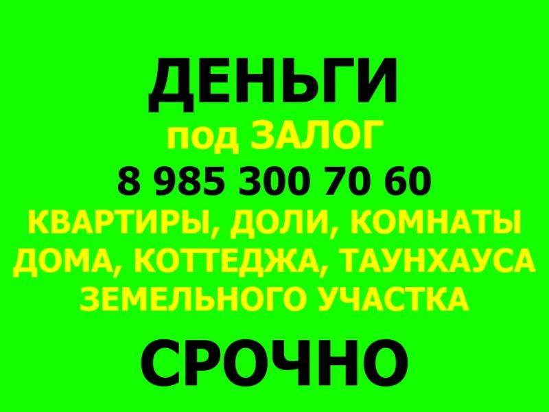 Деньги под залог любой недвижимости в Москве и МО под 18 в год