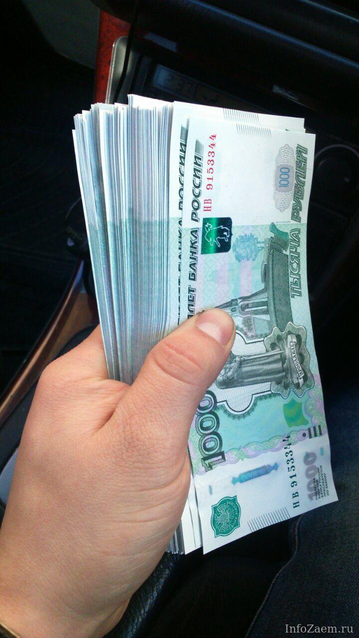 Кредит на неотложные нужды в трудных ситуациях в Москве и области без предоплат