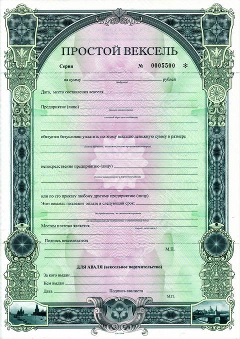 Вексель долговая расписка, бланки векселей, ДСС продажа и консультации. 495