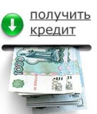 Принимаем заявки на кредит, рассмотрим все ситуации
