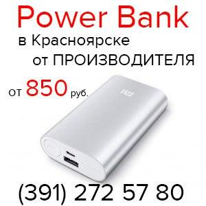 Power Bank, внешние аккумуляторы
