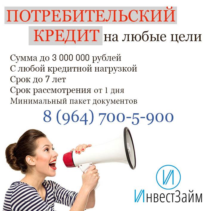 Кредит до 1000000 рублей без предоплат