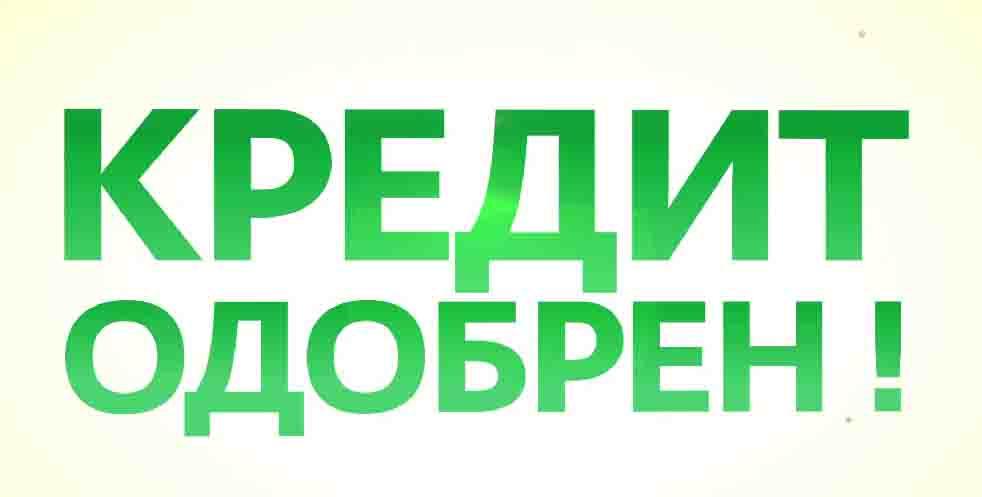 Оформляем от 300 000  5 000 000 рублей Ускоренное получение без предоплат
