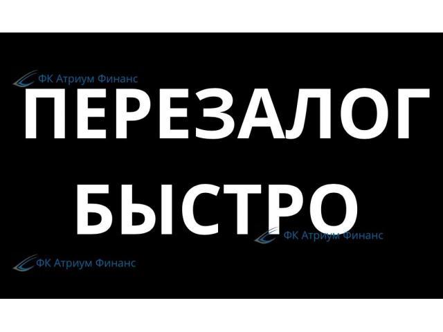 ЗалогПерезалог любых домов, по всей Московской области