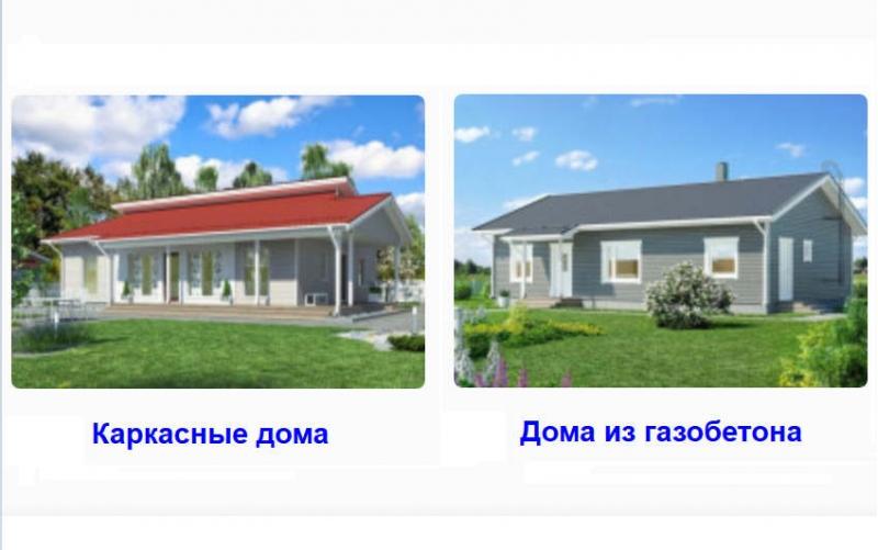 Строительство одноэтажных каркасных домов под ключ фото Воронежская область