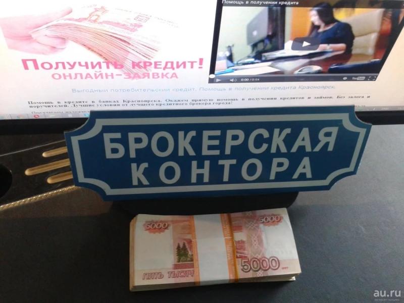 Получить кредит в сложных ситуациях-реально. Любой регион России.