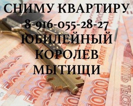 Сниму 1-2 ком кв Юбилейный Королев Мытищи Пушкино