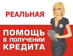 Оформляем потребительский кредит до 5 000.000 рублей с любой кредитной историей