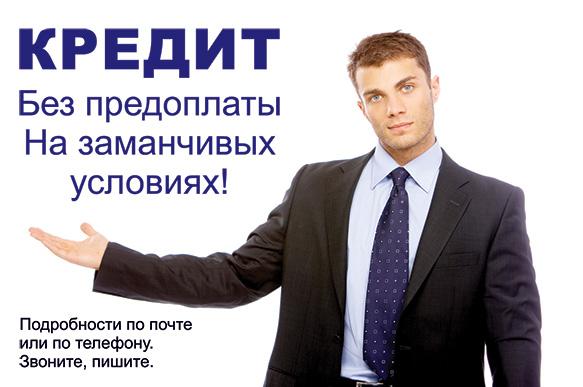 Кредит по двум документам - быстро, качественно, в Москве