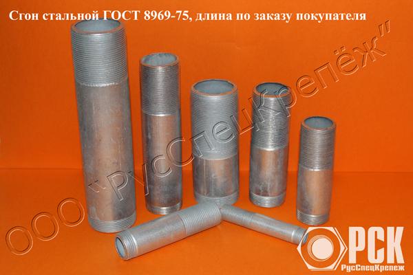 Сгон ГОСТ 8969-75 стальной