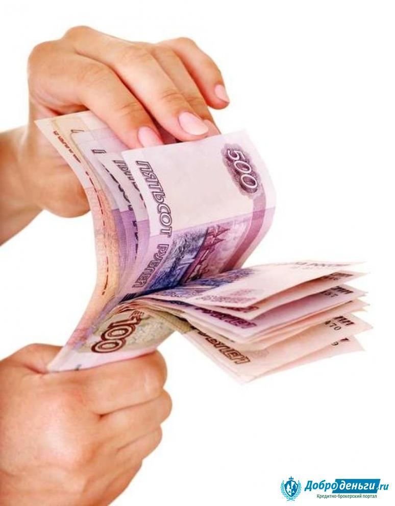 Помощь в получении кредита быстро и с гарантией.