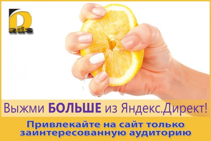 Яндекс.Директ - привлекает клиентов на сайт