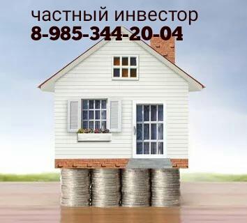 Получить займ под залог квартиры без предоставления справок