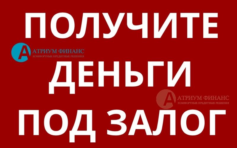 Займы под залог дома с землей уже сегодня в ФК Атриум Финанс