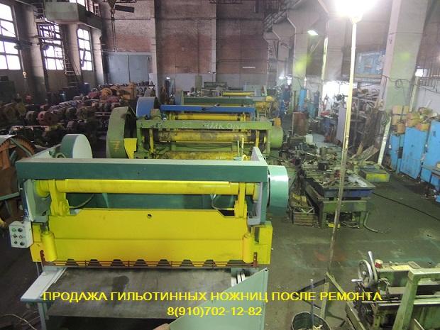 Продажа гильотинных ножниц Н3121, Н478, НГ16 16х2000мм после капитального ремонт