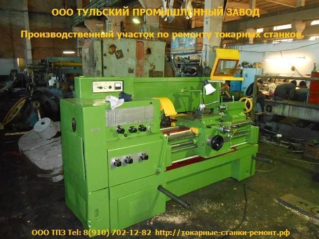Ремонт токарных станков 1к62, 1в62, 16к20, тс70, 16к25, фт11 в Туле продажа тока