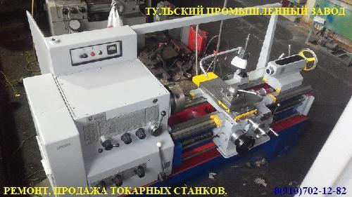 Капитальный ремонт токарных станков ит1м, 1К62, 16К20, МК6056, 1М63, 1М65. Обору