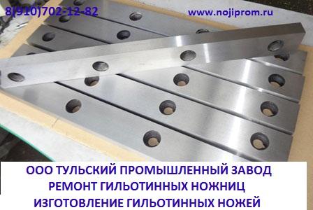 ООО Тульский Промышленный Завод изготавливает и поставляет ножи для гильотинных
