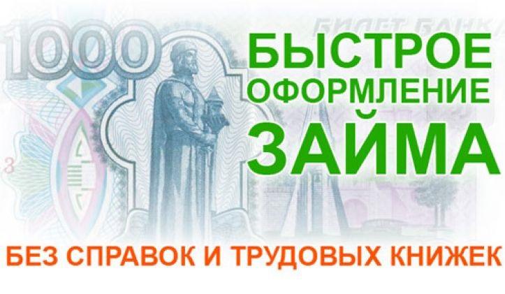 Помощь в получении кредита всем регионам РФ. Частный займ.