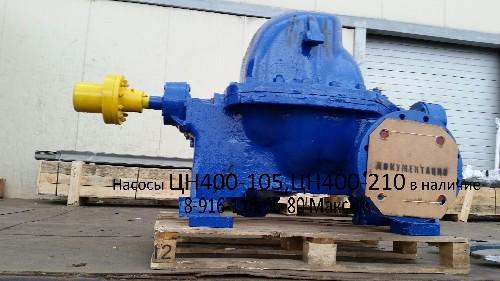 Насосы Продам  ЦН400-105, ЦН400-210... Обслуживание и ремонт ЦН400..