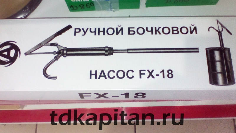Насос для бочки FX-18 масла, гсм, дизельное топливо