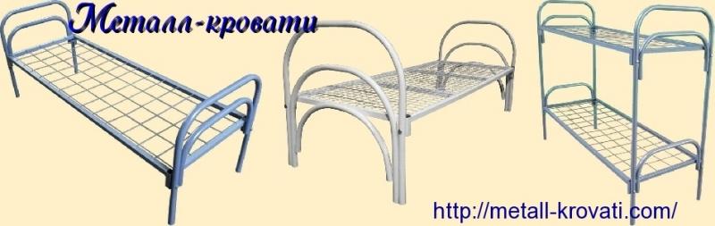 Кровати для пансионата одноярусные, Кровати металлические двухъярусные оптом