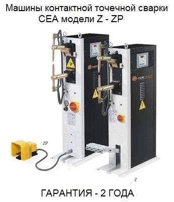 Машины контактной точечной сварки CEA моделей Z-ZP