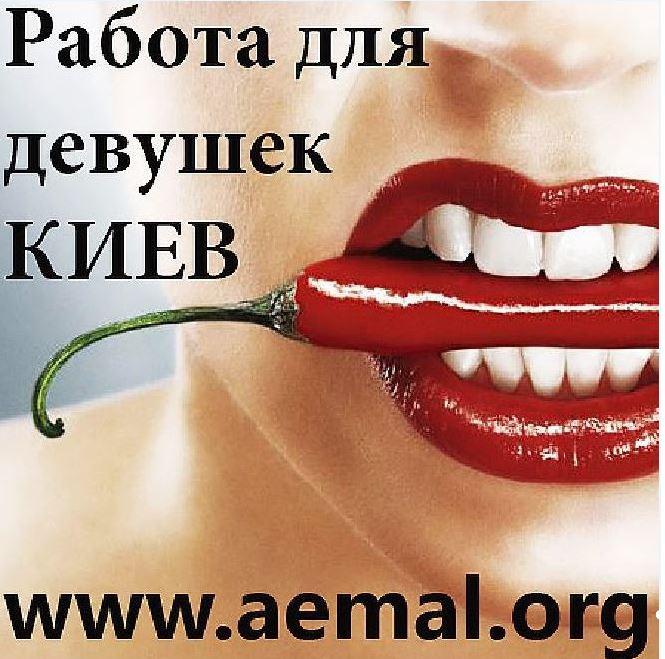 Эскорт. Работа Киев для девушек.